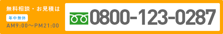 00800-123-0287