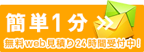 無料web見積り24時間受付中!