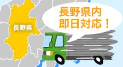 長野県内なら即日対応!
