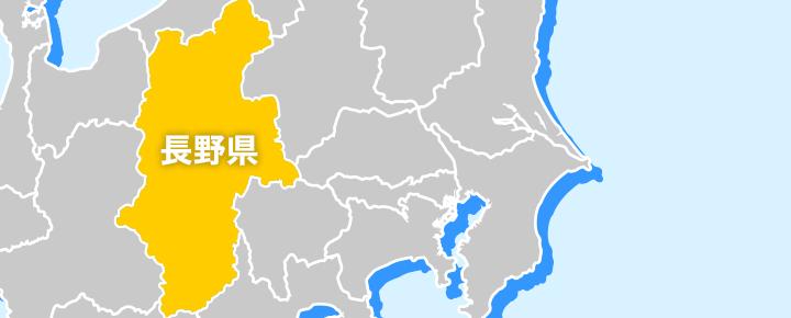 長野県の回収対応エリア